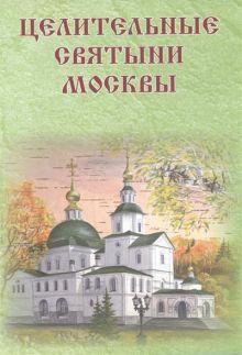 - Целительные святыни Москвы обложка книги