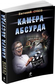Камера абсурда обложка книги