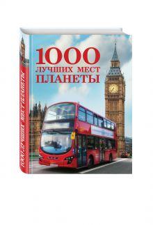 - 1000 лучших мест планеты (стерео-варио) обложка книги