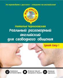 Обложка Реальный разговорный английский для свободного общения + CD Н.О. Черниховская