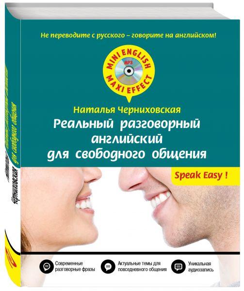 Реальный разговорный английский для свободного общения + CD