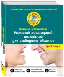 Черниховская Н.О. - Реальный разговорный английский для свободного общения + CD обложка книги