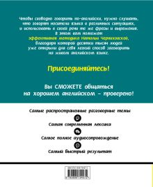Обложка сзади Реальный разговорный английский для свободного общения + CD Н.О. Черниховская