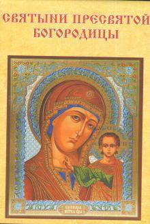 - Святыни Пресвятой Богородицы обложка книги