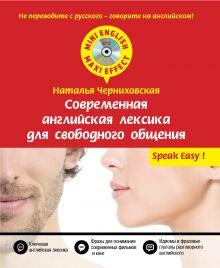 Современная английская лексика для свободного общения + компакт-диск MP3