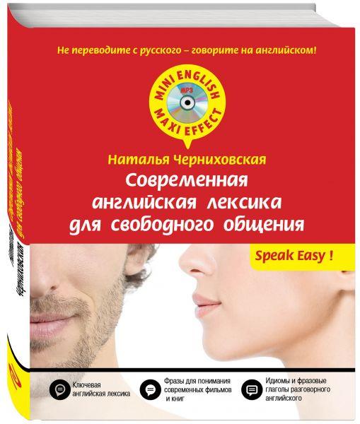 Современная английская лексика для свободного общения + CD