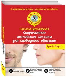 Черниховская Н.О. - Современная английская лексика для свободного общения + CD обложка книги