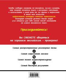 Обложка сзади Современная английская лексика для свободного общения + компакт-диск MP3 Н.О. Черниховская