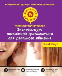 Обложка Экспресс-курс английской грамматики для реального общения Н.О. Черниховская