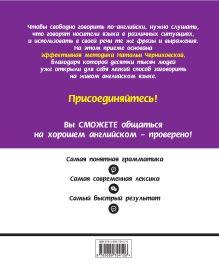 Обложка сзади Экспресс-курс английской грамматики для реального общения Н.О. Черниховская