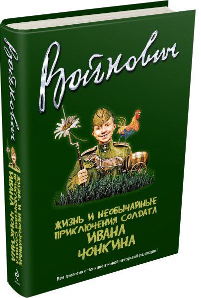 Жизнь и необычайные приключения солдата Ивана Чонкина. Полное издание трилогии