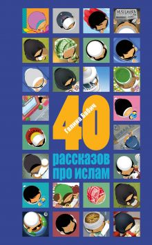 Обложка 40 рассказов про ислам