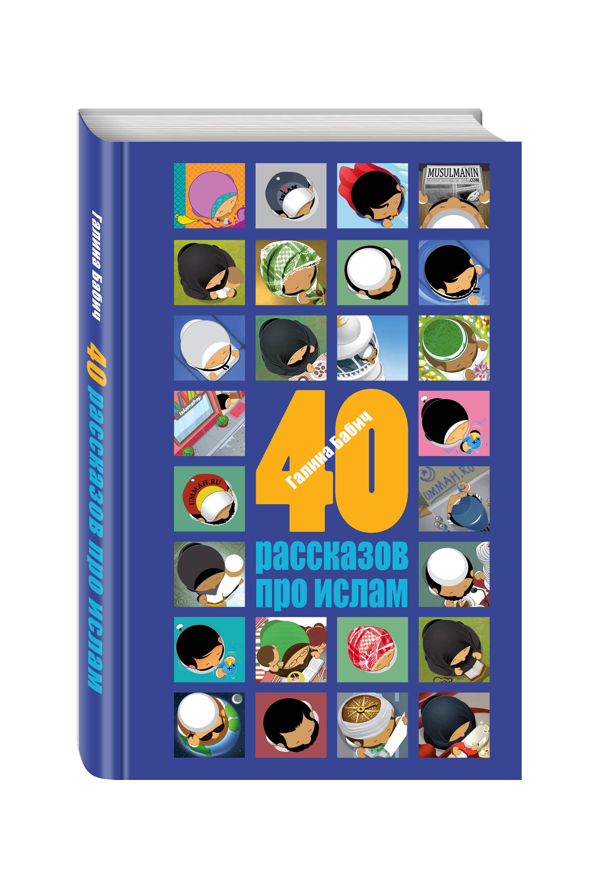 40 рассказов про ислам ( Бабич Г.  )