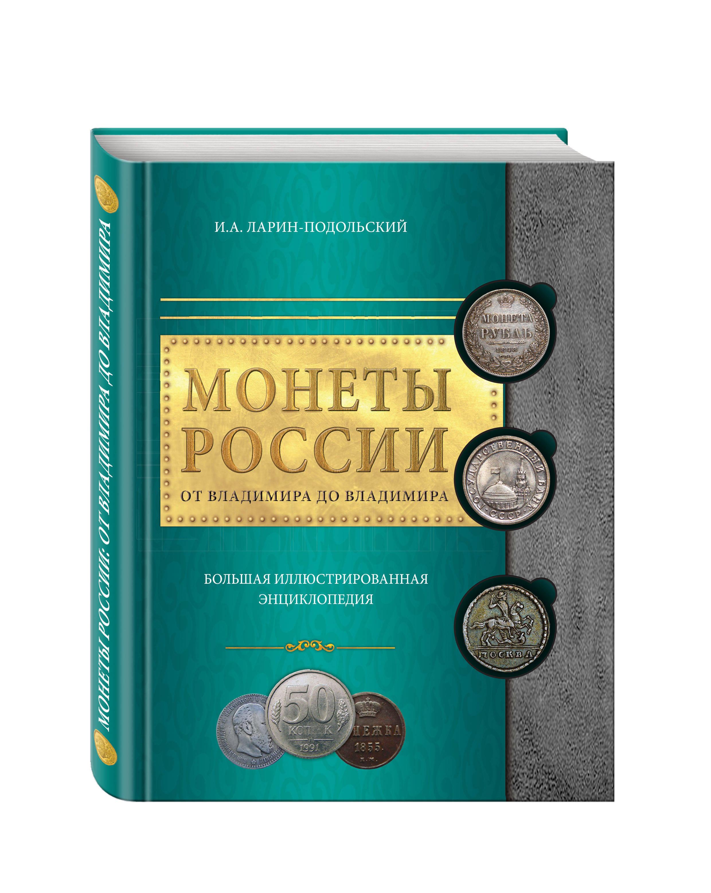 Монеты России: от Владимира до Владимира ( Ларин-Подольский И.А.  )