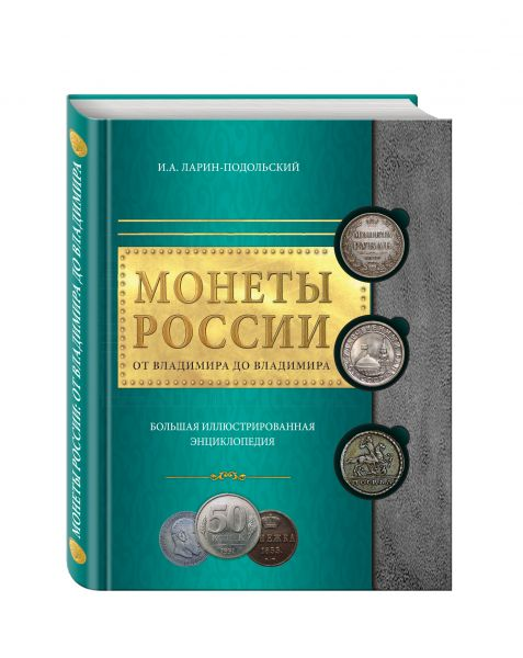 Монеты России: от Владимира до Владимира