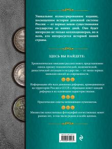 Обложка сзади Монеты России: от Владимира до Владимира И. А. Ларин-Подольский