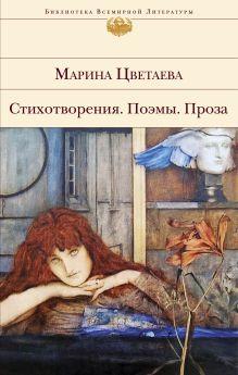 Обложка Стихотворения. Поэмы. Проза Марина Цветаева