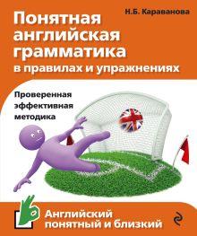 Караванова Н.Б. - Понятная английская грамматика в правилах и упражнениях обложка книги