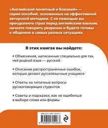 Обложка сзади Понятная английская грамматика в правилах и упражнениях Н.Б. Караванова