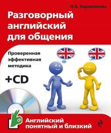 Обложка Разговорный английский для общения (+ компакт-диск MP3) Н.Б. Караванова