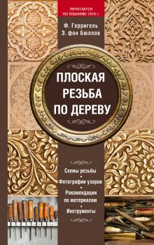 Герригель Ф. - Плоская резьба по дереву обложка книги