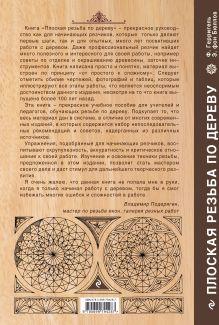 Обложка сзади Плоская резьба по дереву Ф. Герригель
