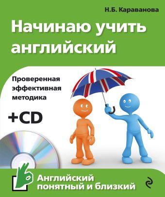 Начинаю учить английский (+CD) Караванова Н.Б.