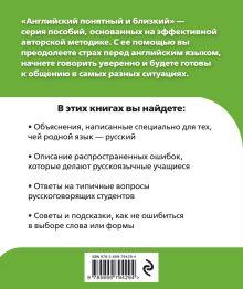 Обложка сзади Начинаю учить английский (+компакт-диск MP3) Н.Б. Караванова