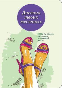 - Дневник твоих месячных (4 оформление) обложка книги