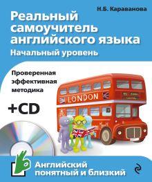 Караванова Н.Б. - Реальный самоучитель английского языка. Начальный уровень (+CD) обложка книги