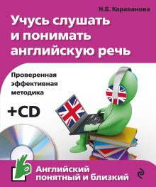 Караванова Н.Б. - Учусь слушать и понимать английскую речь (+CD) обложка книги
