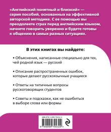 Обложка сзади Учусь слушать и понимать английскую речь (+CD) Н.Б. Караванова
