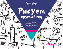Гоми Т. - Рисуем круглый год. 365 дней творчества обложка книги