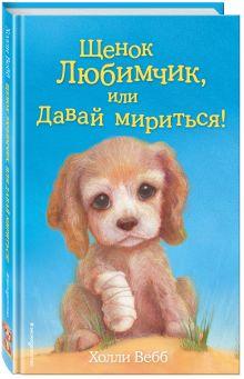 Вебб Х. - Щенок Любимчик, или Давай мириться! обложка книги