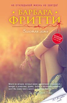 Фритти Б. - Золотая ложь обложка книги
