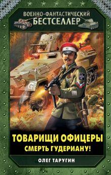Таругин О.В. - Товарищи офицеры. Смерть Гудериану! обложка книги