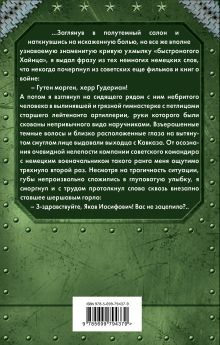 Обложка сзади Товарищи офицеры. Смерть Гудериану! Олег Таругин