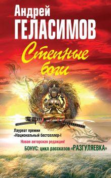 Обложка Степные боги; Разгуляевка Андрей Геласимов