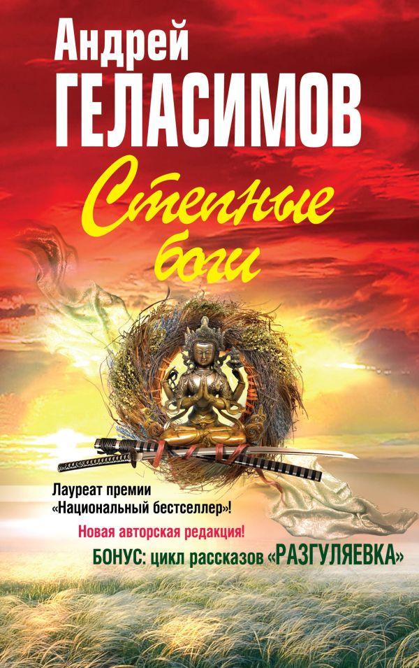Скачать книгу степные боги геласимов