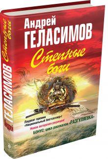 Геласимов А.В. - Степные боги; Разгуляевка обложка книги