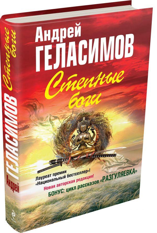 Степные боги; Разгуляевка Геласимов А.В.