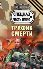 Тамоников А.А. - Трафик смерти обложка книги