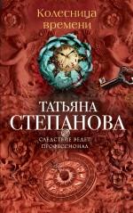 Обложка Колесница времени Татьяна Степанова