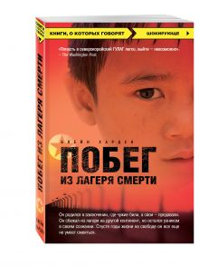 Харден Б. - Побег из лагеря смерти (Северная Корея) обложка книги