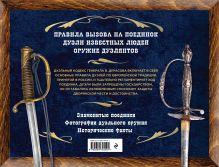 Обложка сзади Дуэльный кодекс Дурасов В.А.