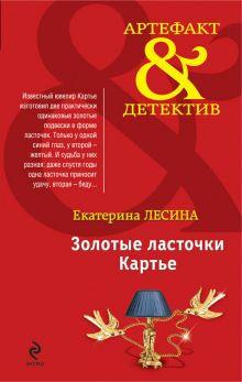 Обложка Золотые ласточки Картье Екатерина Лесина