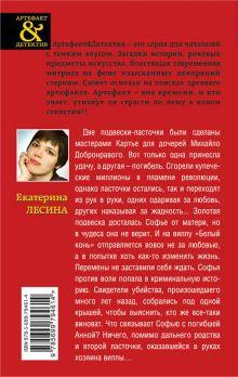 Обложка сзади Золотые ласточки Картье Екатерина Лесина
