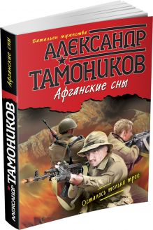 Тамоников А.А. - Афганские сны обложка книги