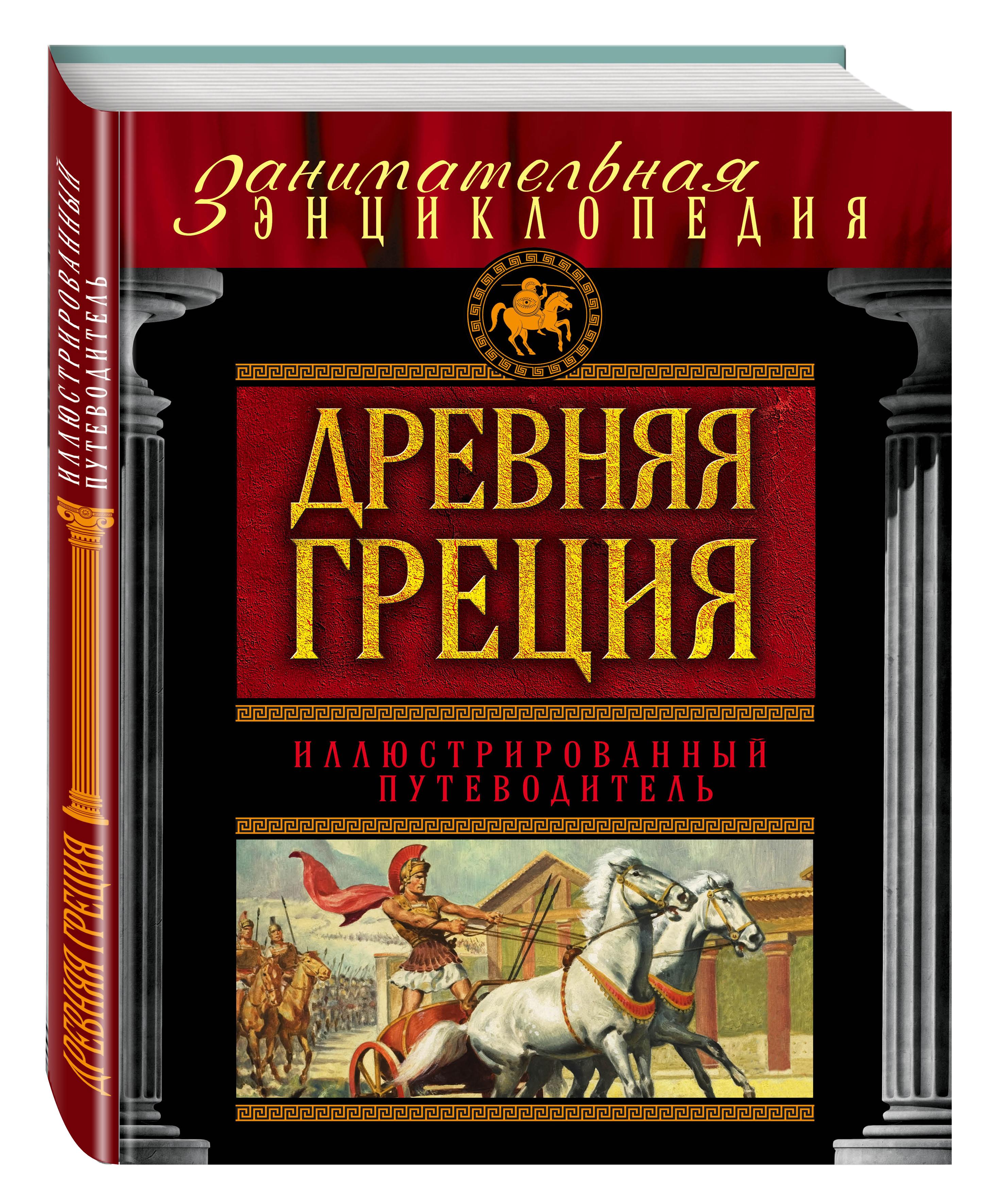 Древняя Греция: иллюстрированный путеводитель