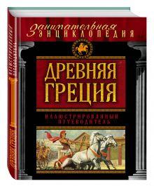 Козленко А.В. - Древняя Греция: иллюстрированный путеводитель обложка книги